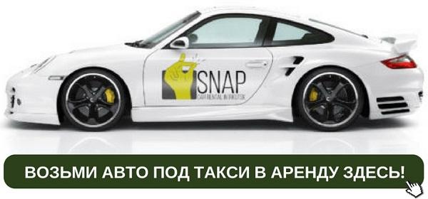Авто под такси в аренду