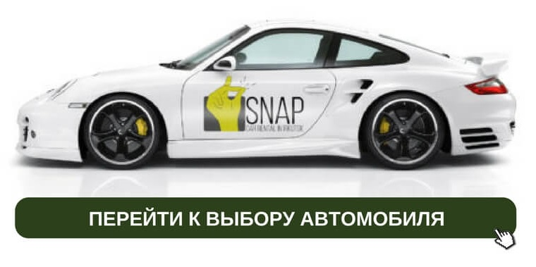 Аренда авто в Сербии